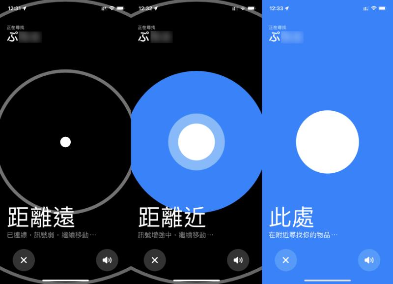 尋找 AirPods Pro 的畫面用上藍色,但就沒有距離和方向。