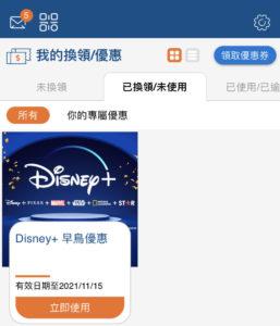 現有客戶可以透過 My HKBN 手機程式領取早鳥優惠,詳情會在 11 月 16 日以電郵方式告知用戶。