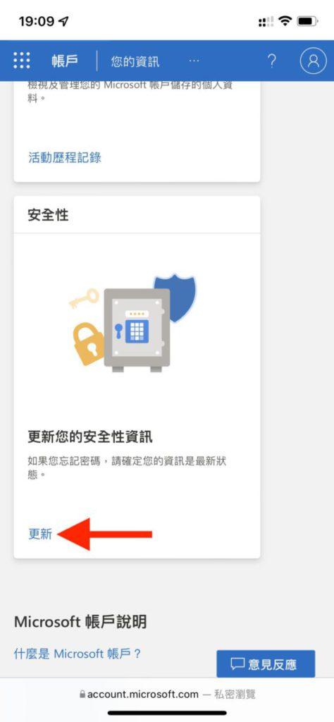 2. 登入 Microsoft 帳戶網站,在「安全性」一欄按「更新」;