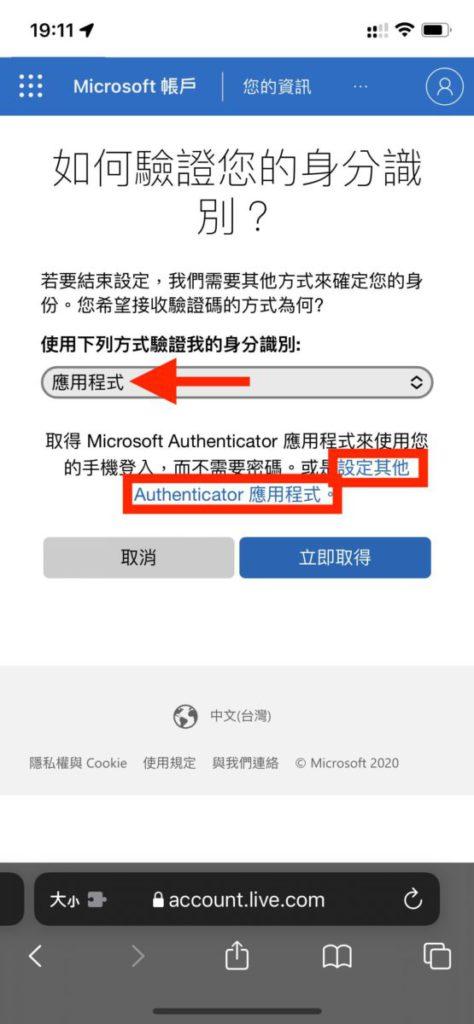 4. 略過說明頁面後,選擇以「應用程式」來驗證身分識別,並且點擊「設定其他 Authenticator 應用程式」連結;
