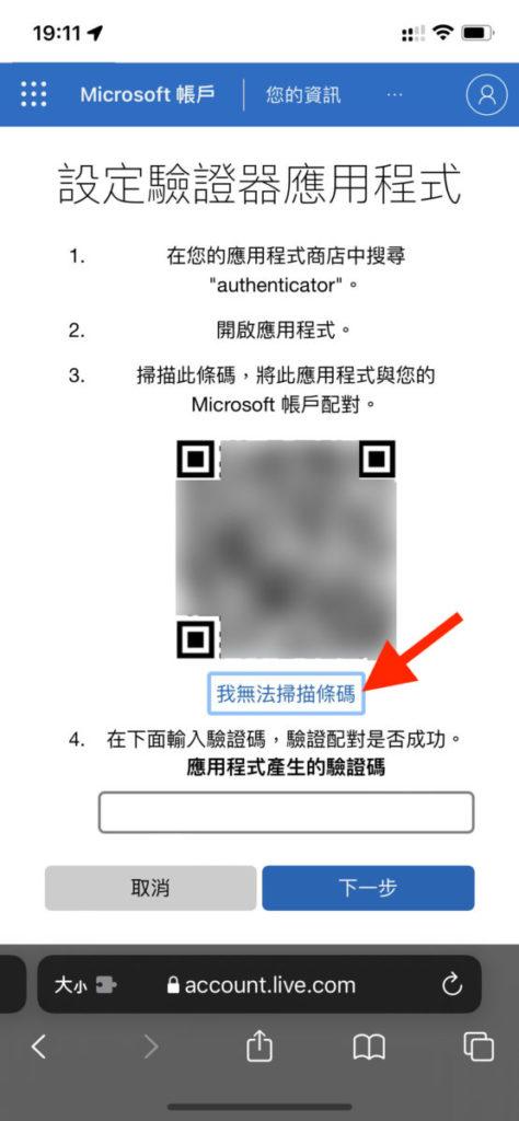 5. 可以長按顯示出來的二維碼試試,如果彈出的選單中有「設定驗證碼」選項就可以選那選項來自動完成設定,否則就像這次示範一樣,按「我無法掃描條碼」連結,以顯示設定密鑰字串;