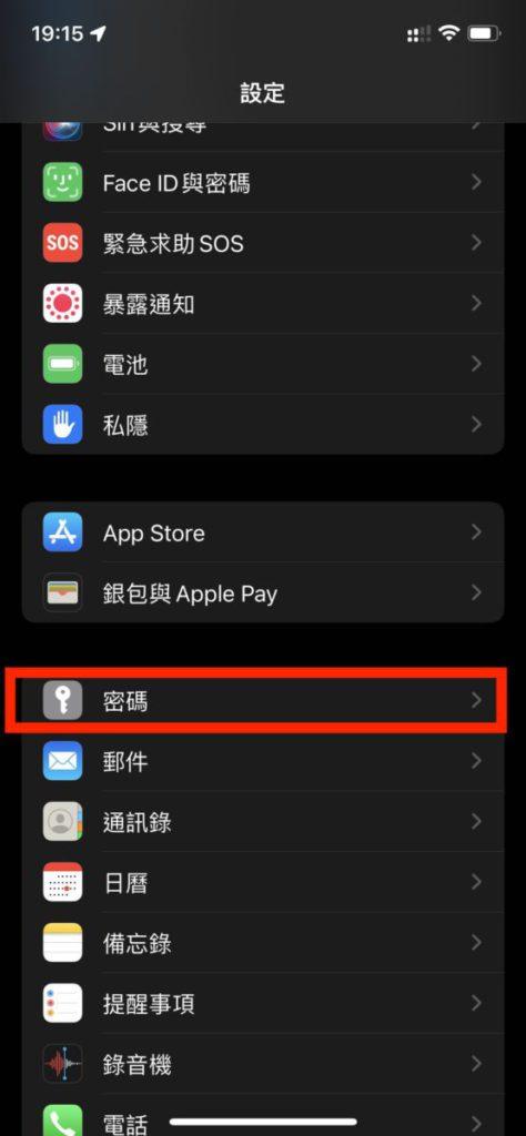 7. 開啟 iPhone 的「設定」程式,選擇「密碼」;