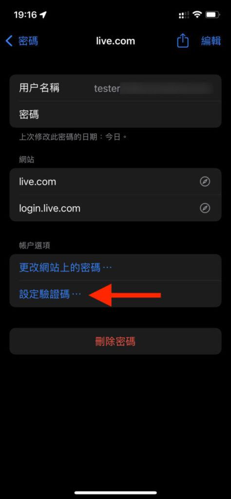 8. 經過手機驗證後會列出收錄在鎖匙圈裡的密碼清單,選擇你在設定的網站,並且選擇「設定驗證碼⋯⋯」;