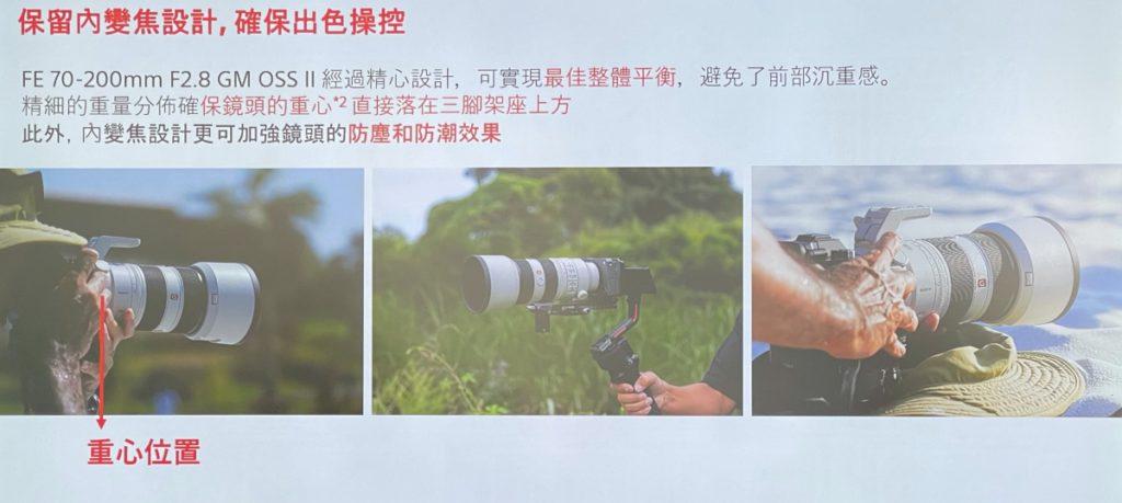 Sony FE 70-200mm F2.8 GM OSS II減重的同時也重新設計重量重心,除便利手持拍攝外,近年大量拍片需要使用三軸防震雲台,內變焦鏡筒不會因變焦而改變鏡頭重心,但外變焦鏡就有機會每次變更焦距後震重新調校平衡。