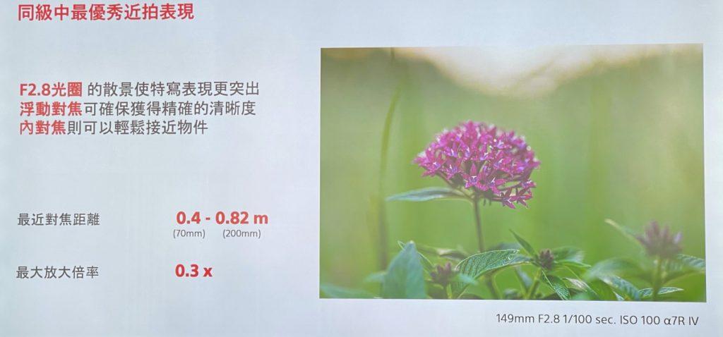Sony FE 70-200mm F2.8 GM OSS II 最近對焦距離只需0.4m,以遠攝頭來說是相當之短,方便拍攝花朶大特寫而不用換近攝鏡。