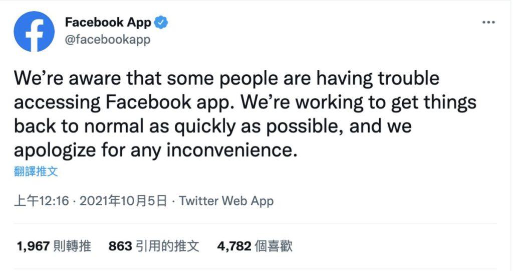 事發後 Facebook 透過 Twitter 向公眾報告。