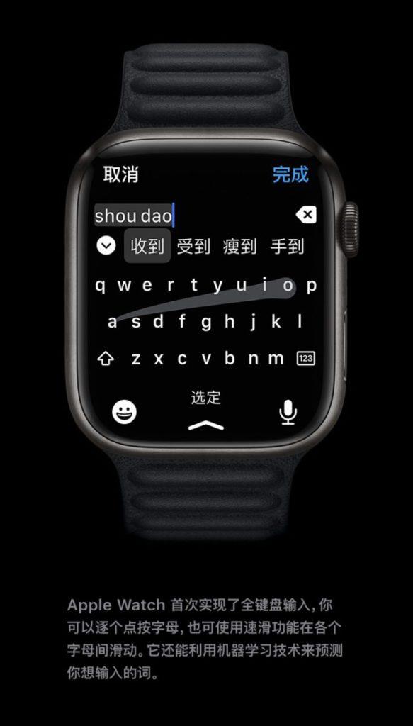 更新網頁後,中國 Apple Watch 官網有圖文介紹「全鍵盤輸入」,用的是國內拼音輸入法,都是用英文字母輸入的。