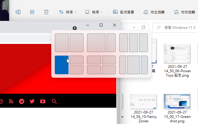 只要將鼠標移到任何視窗右上角的方格,等一秒鐘左右就會顯現多種佈局,大家可以移動滑鼠選擇將視窗丟到哪款佈局的任何一格。