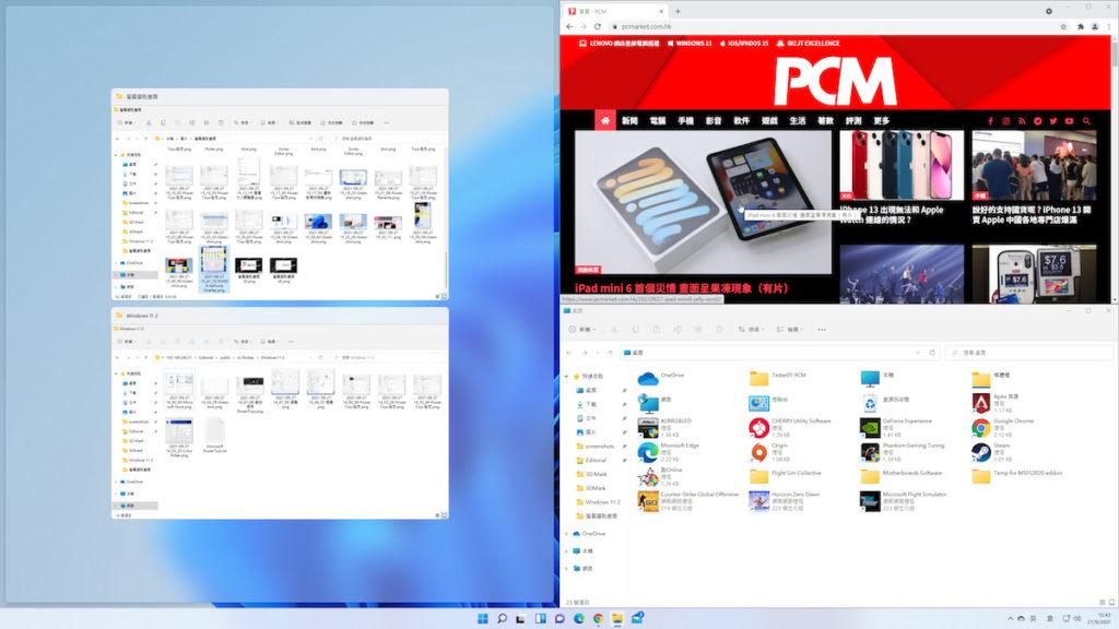 桌面佈局配置得宜可以提升生產力。