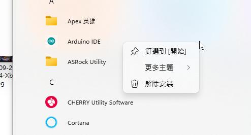 用戶可以從「所有應用程式」裡將常用程式釘選到開始功能表上,也可以在這裡直接移除程式。