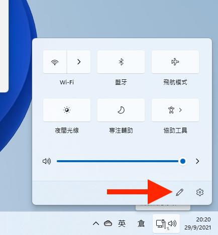 點擊筆圖示就可以編輯「工作列角落」介面,右邊的齒輪圖示就可以快速開啟「系統設定」。