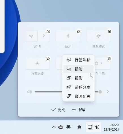 還有多個功能可以加到「工作列角落」。